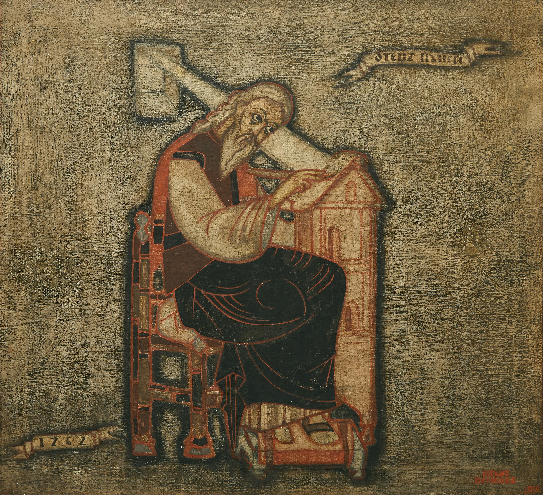 4-49 Всемирното Православие - ГРАДИНАТА НА ДУХОВНОСТТА. СВЕТА ГОРА И БЪЛГАРСКОТО ИЗКУСТВО ПРЕЗ ПЪРВАТА ПОЛОВИНА НА ХХ ВЕК (3)